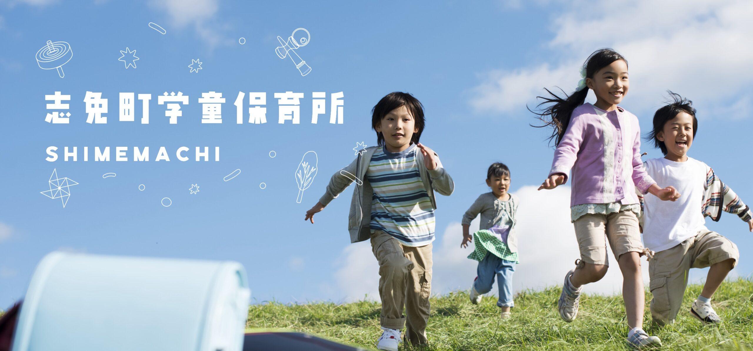 志免町学童保育所メイン画像
